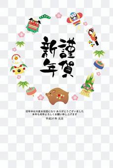 2018新年賀卡