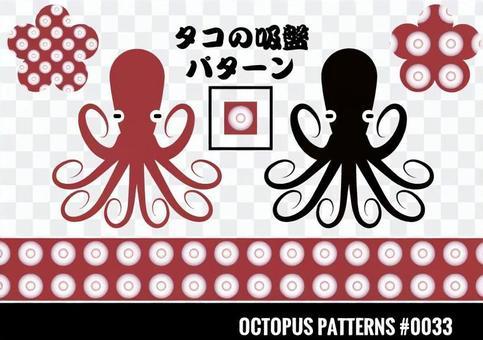 章魚剪影和吸盤圖案色板
