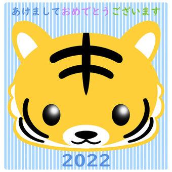 虎年新年快樂 2022