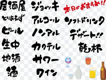 Izakaya menu (drink)