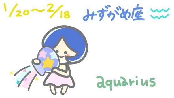 Aquarius_constellation