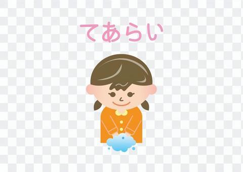 Hand wash (girl)