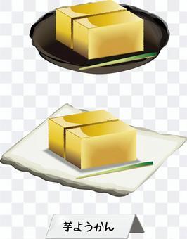 Imo Yokan ImoYōkan番薯日本甜點