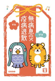 Tiger and Amabie Amulet 新年賀卡 2022 橙色