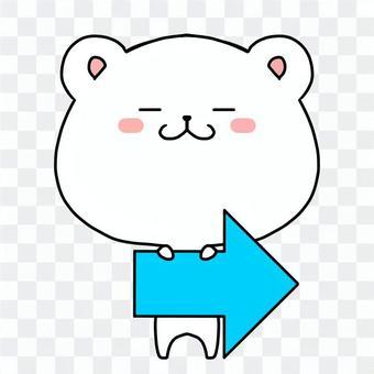 白熊右箭頭