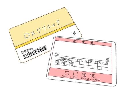 體檢單3(彩色)