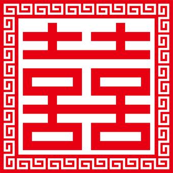 中國商標雙喜和雷文廣場