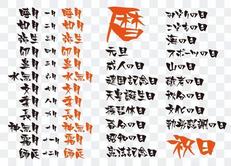 暦に使える文字集