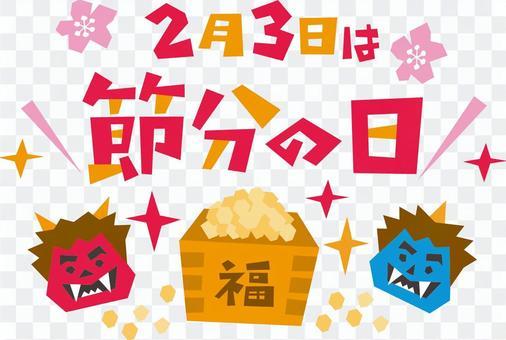 2月3日是節日的天☆字符☆豆與惡魔