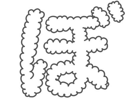 Mokomoko 字符 dakuten