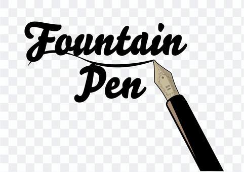 万年筆 fountainpen