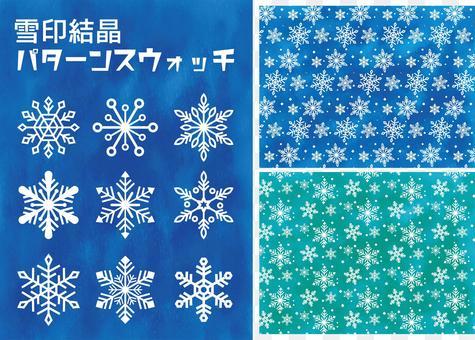 雪印結晶 パターンスウォッチ