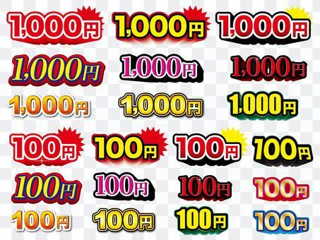 千円 百円 チラシセット