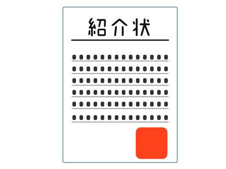 介紹信插圖