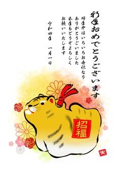 老虎泥鈴賀年片-菊梅