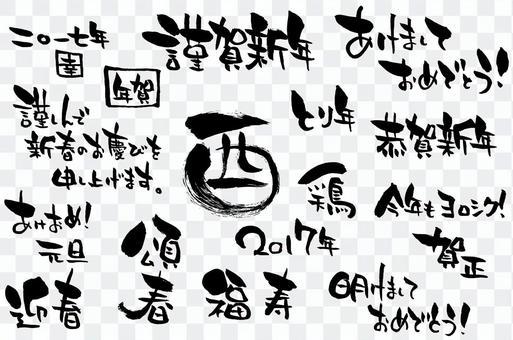 """新年賀卡材料""""新年賀卡材料各種1"""""""