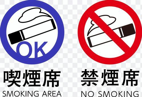 A4尺寸水平吸煙座椅無菸座椅