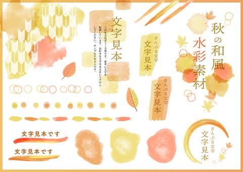 日式素材085日式秋季水彩裝飾