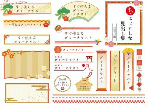 小标题收藏【新年版】