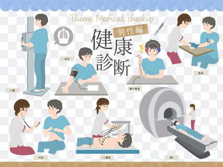 Health check human dock material collection