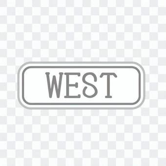 标识(WEST)