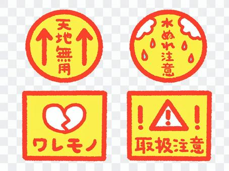 Care seal red and yellow