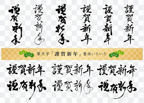 Calligraphy writing new year typeface
