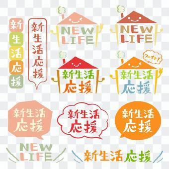 新生活支持手寫徽標集
