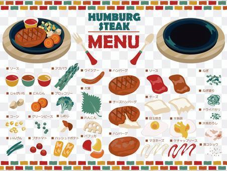 拌飯[12]漢堡牛排材料