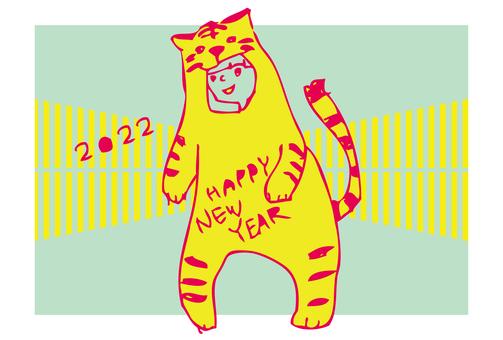 2022 Tiger Year Kigurumi New Year's card_horizontal