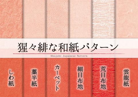 猩紅色的日本紙圖案