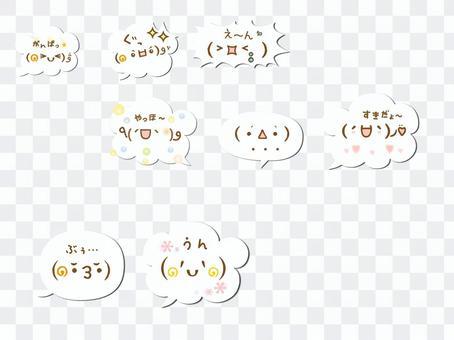 表情符號集1