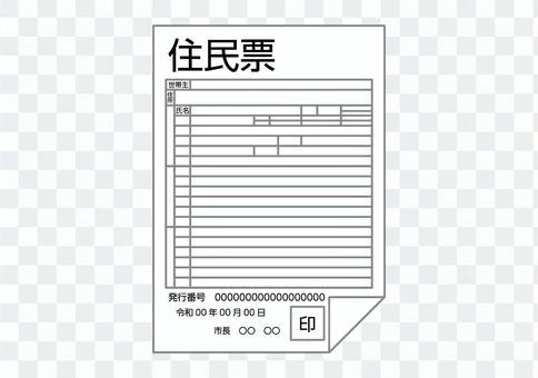 住民票イメージ