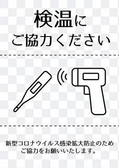 要求溫度測量的海報黑白EPS A4