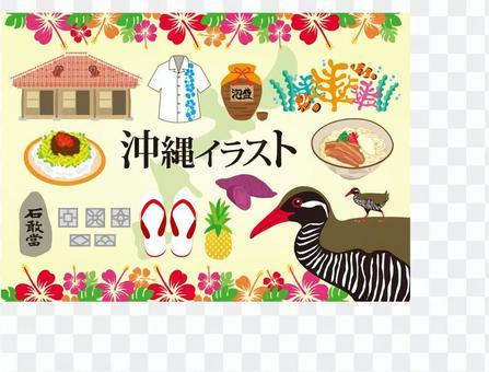 沖繩的插圖集