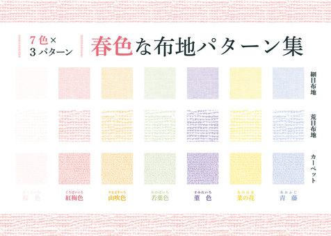 봄빛 옷감 패턴 집