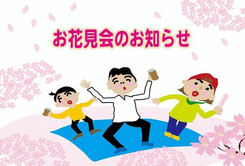 Announcement of the cherry-blossom viewing party