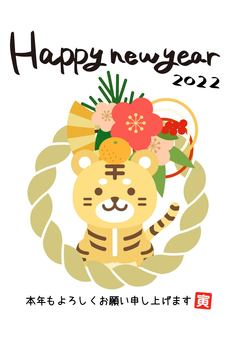 New Year's card _ tiger and decoration _ postcard vertical