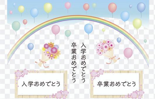 氣球和彩虹祝賀