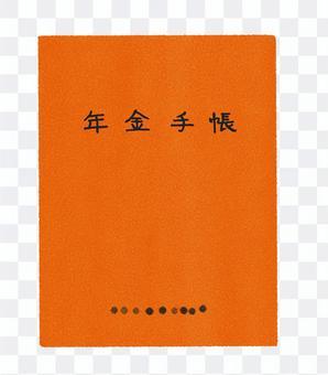 年金手帳・オレンジ