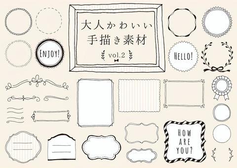 成人可愛手繪材料vol.2