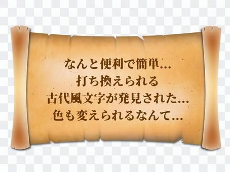 編集可能な装飾文字(古代)