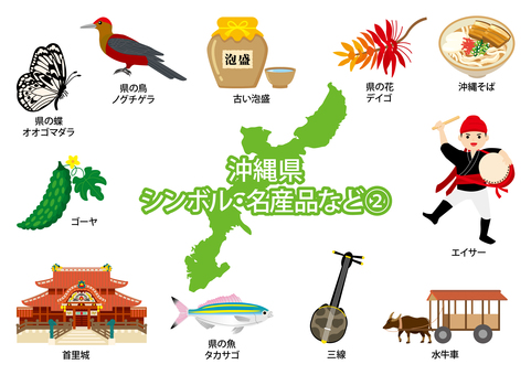 Okinawa symbol and specialty illustration 2