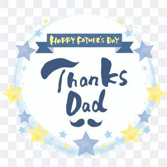 父親節感謝爸爸的話