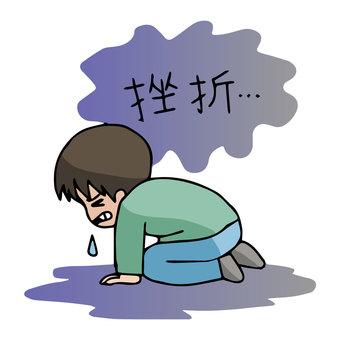 一個嚐到挫折滋味的孩子,一個挫敗而放棄的男孩