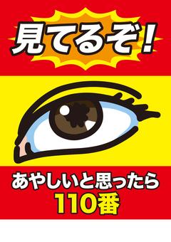 犯罪威懾海報(A4 尺寸)