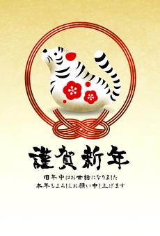 White Tiger Mizuhiki Tiger New Year's Card Vertical