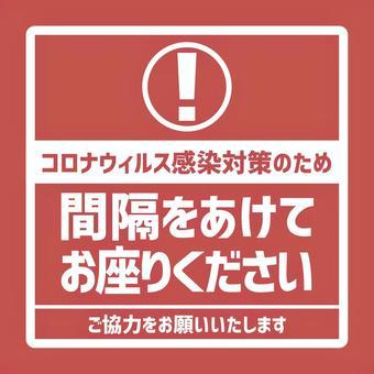 請間隔一定時間坐下_紅色固體