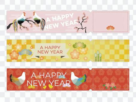 Happy New Year's ticket