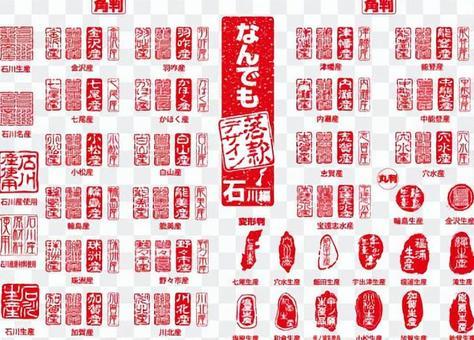 密封套-25-石川